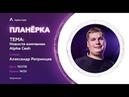 Новости компании Альфа Кэш 19.07.18 Александр Репринцев