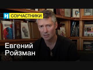 Евгений Ройзман – соучастник «Новой газеты»