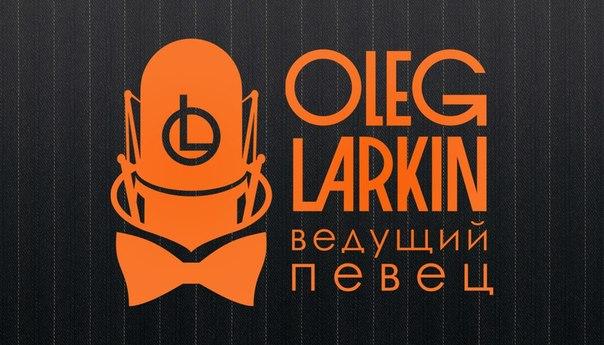 Олег Ларькин | Санкт-Петербург