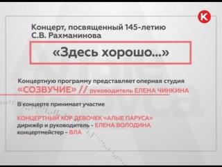 6 октября, 16:00. Концерт, посвященный 145-летию Сергея Рахманинова