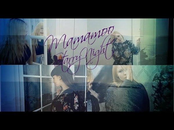 GWF cover MAMAMOO(마마무) _ Starry Night(별이 빛나는 밤)