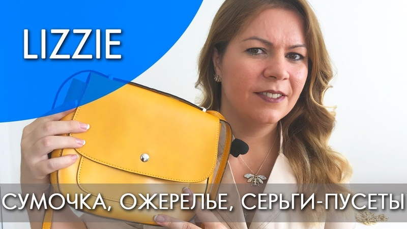 LIZZIE ЛИЗЗИ коллекция Орифлэйм осень 2018