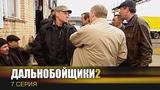 Дальнобойщики 2 Сериал 7 Серия -