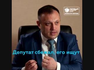 Депутат Никулин в розыске
