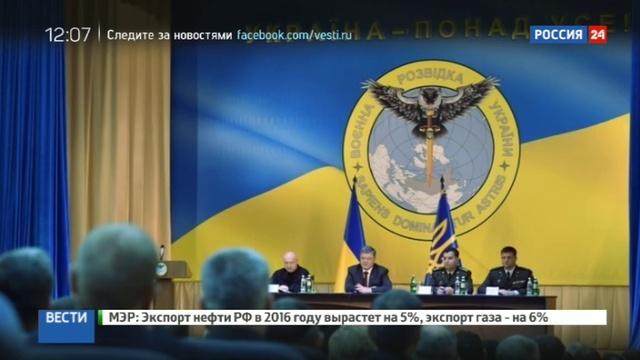 Новости на Россия 24 • Сова с мечом против России: украинская разведка будет работать под девизом Третьего рейха