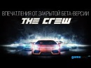 The Crew - Closed Beta - Мнение Gamemag