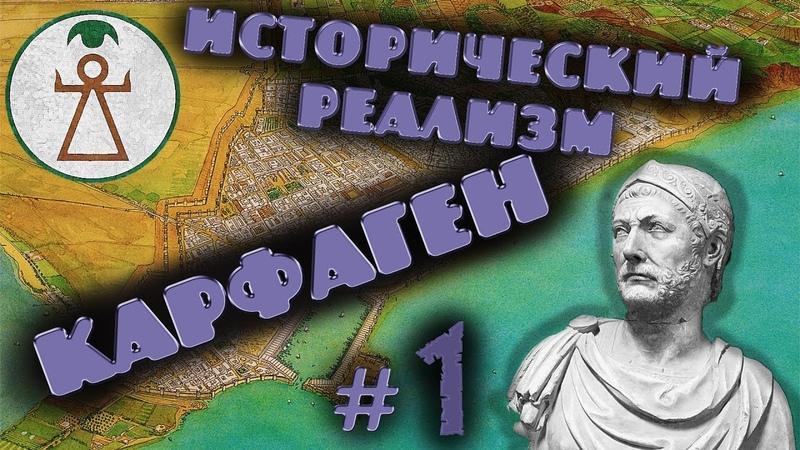Исторический реализм за Кхарт Хадаст Карфаген Легенда PUR 1