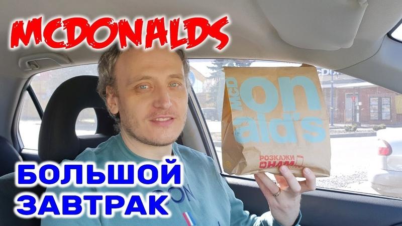 МАКДОНАЛДС БОЛЬШОЙ ЗАВТРАК McDonalds Завтрак Обзор Иван Кажэ
