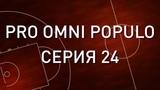 P.O.P. 24 Камалов, Заярнюк