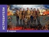 Истребители. Сериал. 9 Серия. StarMedia. Военная драма. 2013 (HD 1080p)