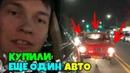 Обкупаем Аукцион / Еще Одна Ауди