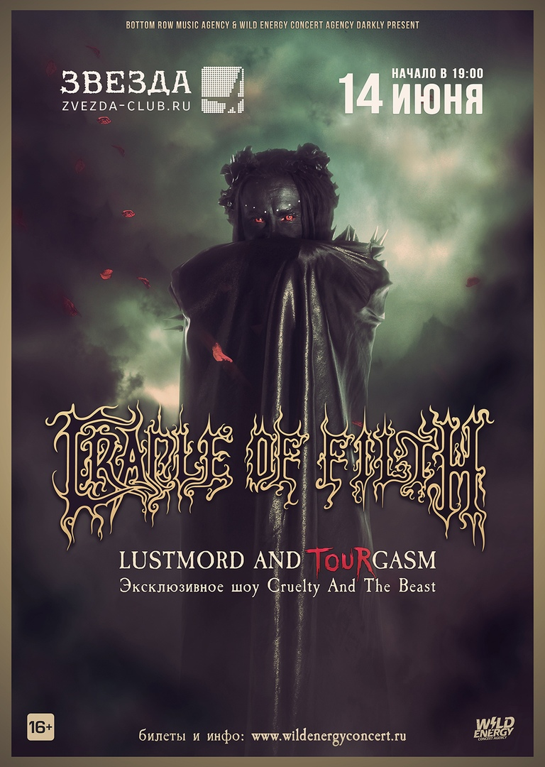 Афиша Самара CRADLE OF FILTH /14.06/ ZVEZDA