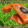 Телефон доверия в Новомосковске