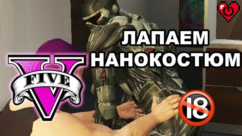 GTA 5 (PC)►Лапаем Нанокостюм из Crysis (Crysis nanosuit stripper)