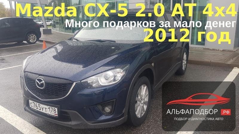 Подбор Закрыт - Mazda CX 5 2.0 АТ 4х4 2012 год | АльфаПодбор.рф - Подбор Авто СПБ