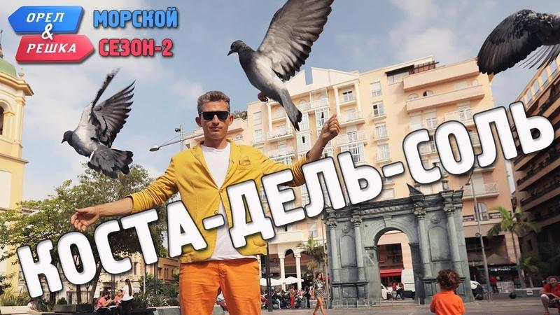 Коста-дель-Соль. Орёл и Решка. Морской сезон/По морям-2 (Russian, English subtitles)