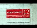 Жестко и быстро Урок непрямого массажа сердца