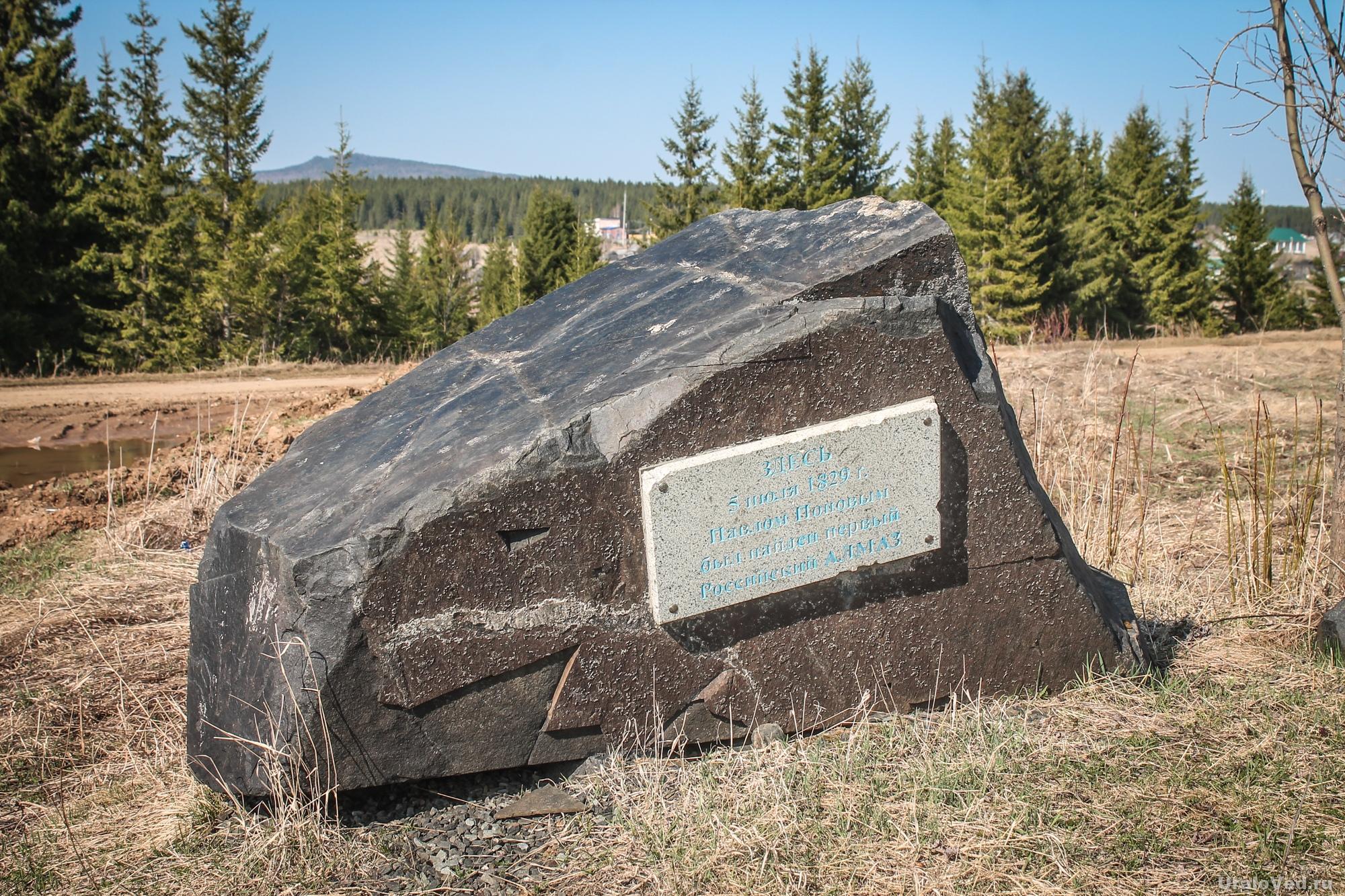 Памятник первому алмазу