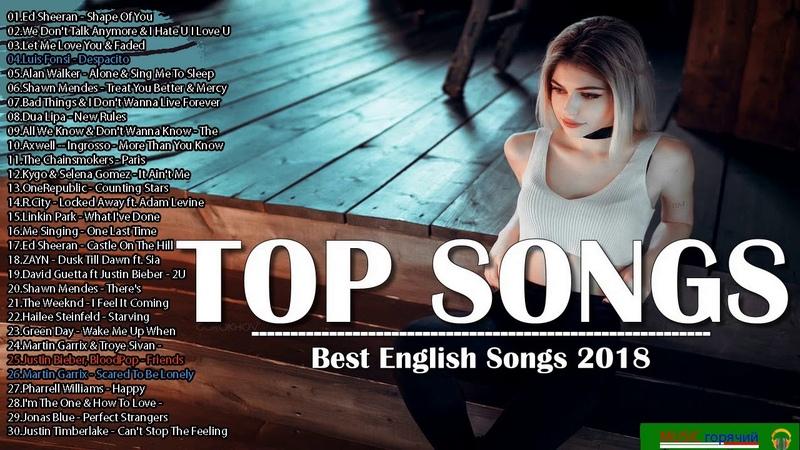 -افضل اغنية اجنبية 2018 (Best English Songs Playlist) اروع اغاني اجنبية 1