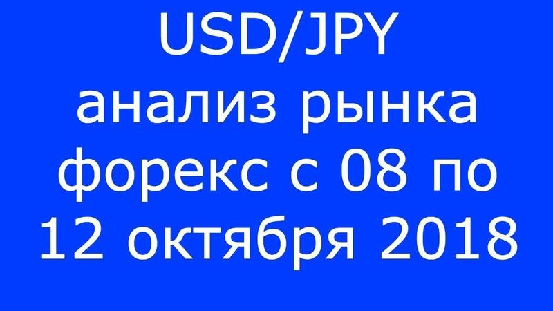 USD/JPY - Еженедельный Анализ Рынка Форекс c 08 по 12.10.2018. Анализ Форекс.