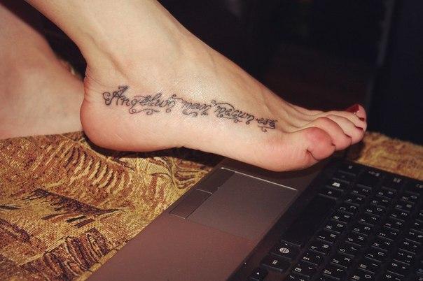 Надпись на руке мой ангел всегда со мной тату