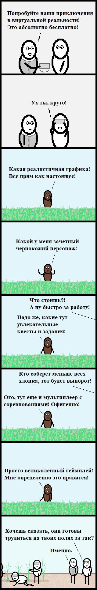 Виртуальное