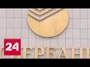 Опубликовано 11 дек 2018 г Сбербанк может перестать быть банком Россия 24