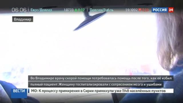 Новости на Россия 24 • Врача скорой помощи во Владимире избил пьяный пациент