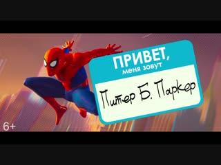Человек-Паук: Через вселенные - уже в кино!