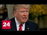 Трамп: Я уважаю Путина, но это не значит, что мы поладим