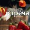 """Ресторан """"Веранда Встреча"""" Одинцово"""
