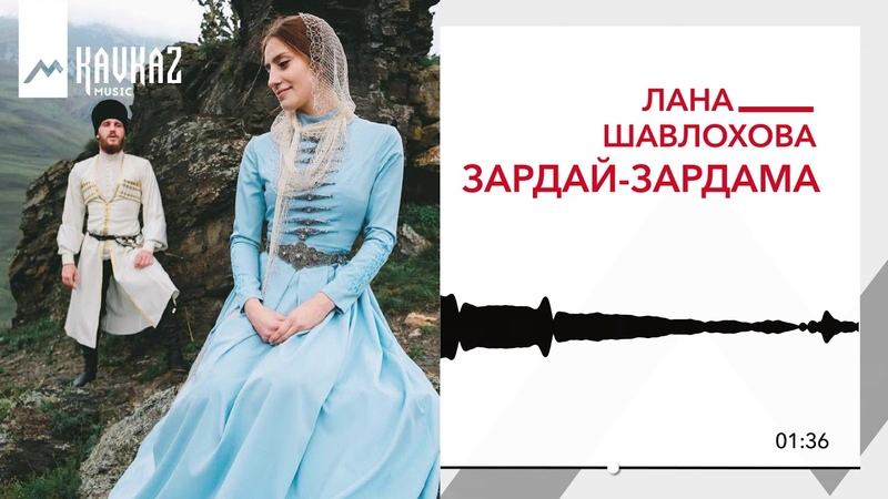 Лана Шавлохова - Зардай-зардама