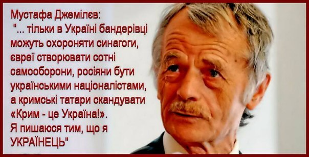 Вислів Мустафи Джемілєва