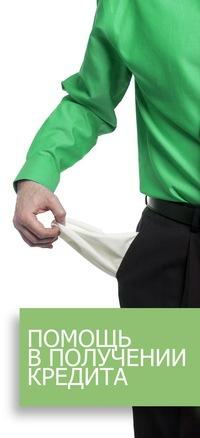 Помощь в получении кредита майкоп