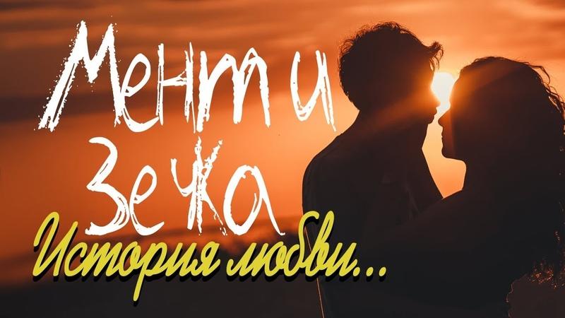 Фильм захватил любовной историей! - МЕНТ И ЗЕЧКА Русские мелодрамы 2019 новинки