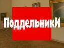 Криминальная Россия Поддельники