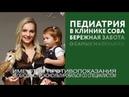 Педиатрия СОВА Саратов
