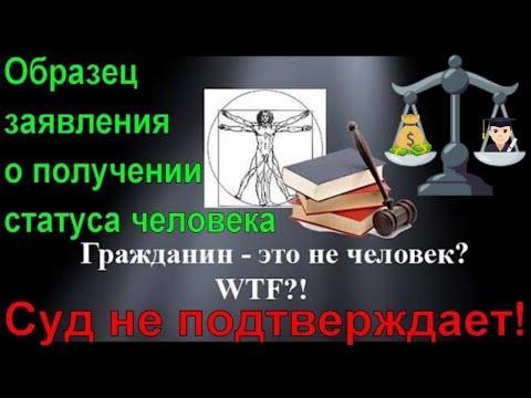 Гражданин- это не человек!🛂Образец заявления о получении статуса человека🖖Суд не подтверждает!👔🎓