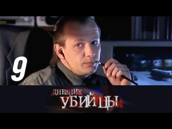 Дневник убийцы. 9 серия (2002) Криминальный детектив @ Русские сериалы