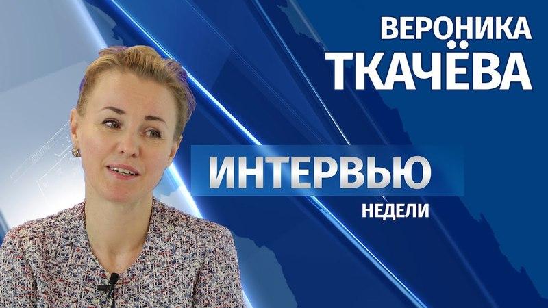 23.03.2018 Интервью Вероника Ткачева