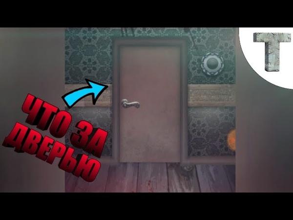 Двери ужасов в хоррор игре/ Открываем двери в инди хоррор/ 100 дверей ужасов.