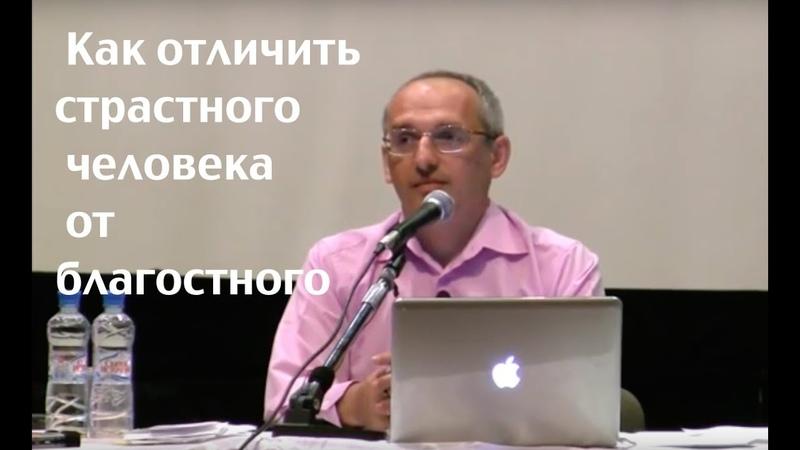 Торсунов О.Г. Как отличить страстного человека от благостного