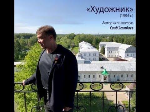 Художник, 1994 г. Автор-исполнитель Саид Эсамбаев