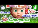 Sweetbox Сюрпризы От Маши и медведя/Sweetbox Surprises from Masha and the Bear