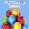 Гелиевые и воздушные шары. Волгоград