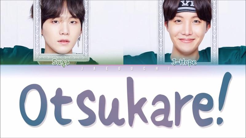BTS (SOPE) - OTSUKARE (お疲れ) LYRICS (Color Coded Eng/Rom/Kan)