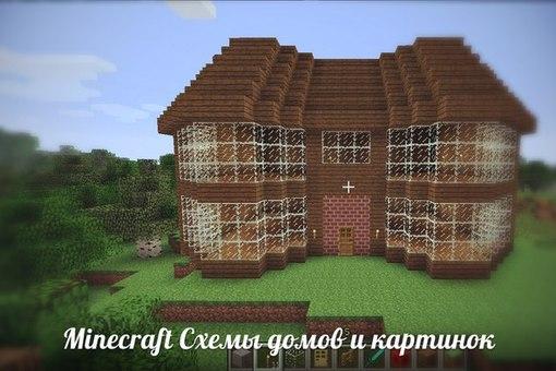 Майнкрафт схемы домов