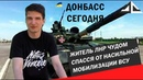 Житель ЛНР чудом спасся от насильной мобилизации ВСУ