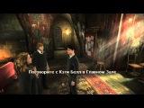 Гарри Поттер и принц-полукровка Прохождение Часть 6