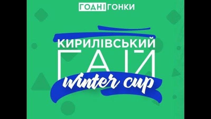 Winter Cup XC Race 1 Stage Godni Gonky | Годні Гонки Зимовий Кубок